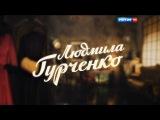 Людмила Гурченко. 3-4 серии [сериал, 2015]