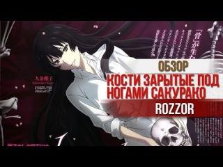 [обзор аниме] Кости, зарытые под ногами Сакурако