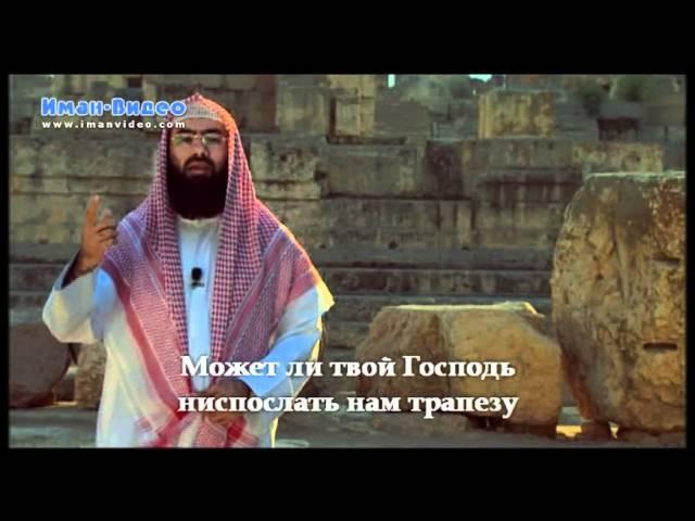 Истории о пророках: Иса (عليه السلام)