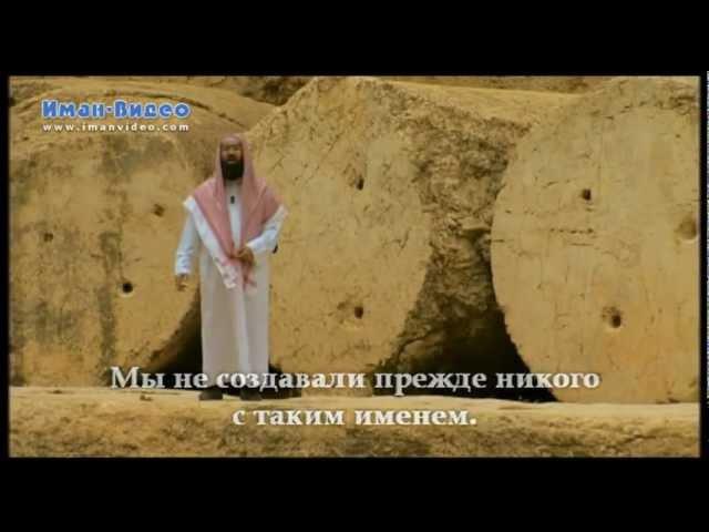 Истории о пророках: Закария и Яхья (عليهما السلام)