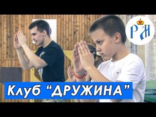"""Клуб """"ДРУЖИНА"""""""