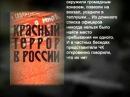 Красный террор в России ч 2