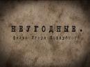 """Скандальный фильм: """"Неугодные"""". Robinzon.TV"""
