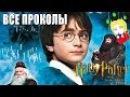 КиноГрехи Все проколы «Гарри Поттер и Философский Камень» чуть менее, чем за 3 минуты