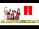 33 квадратных метра 11 Андрейкин бизнес