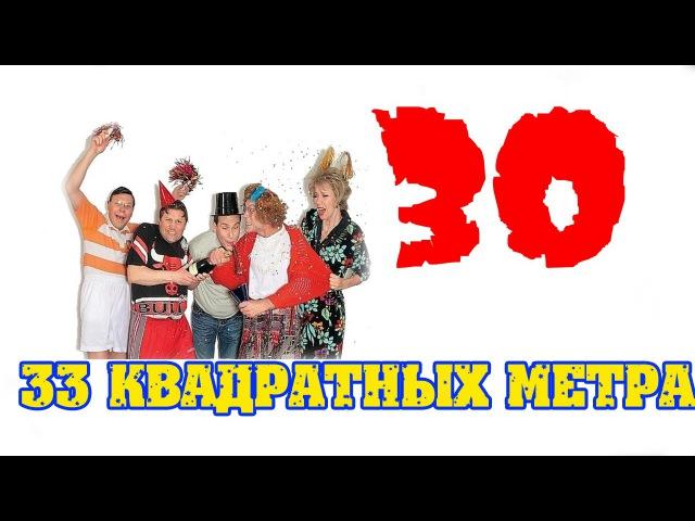 33 квадратных метра 30 Заморские гости