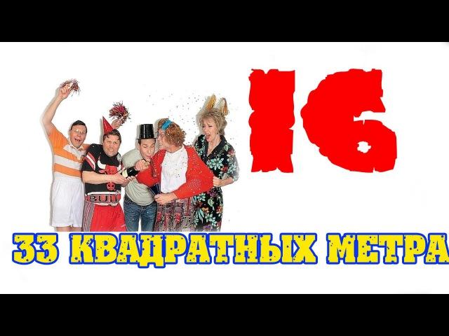 33 квадратных метра - 16 - Самофинансирование