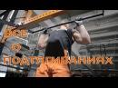 Как научиться подтягиваться с нуля Все подсобные упражнения все виды подтягиваний в Кроссфите 18
