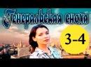 Генеральская сноха 3 4 серии из 4 2012г