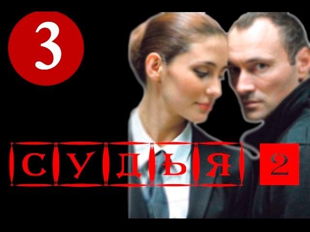 Судья - 2 (Дмитрий Ульянов) 3 серия из 4 сериал 2015