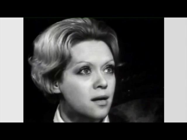 Алиса Фрейндлих - Маленький принц (1969)