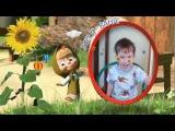 Ваня, Маша и Медведь слайд шоу из фото и видео