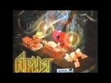 Ария - Пытка тишиной