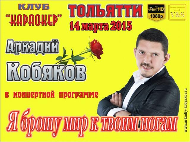 Аркадий Кобяков - Концерт в Клубе Караокер (Тольятти, 14.03.2015)