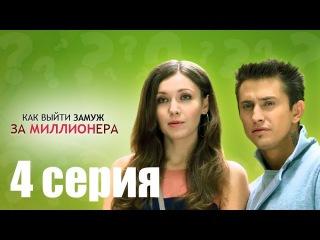 Как выйти замуж за миллионера (2012) 1 сезон \ 4 серия