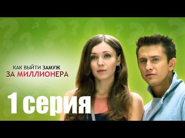 Как выйти замуж за миллионера [Сезон 1] [1 серия] (2012)♣[HD 1080]♥