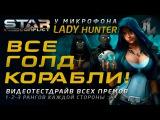 Star Conflict - Золотая Серия (Выпуск #1)