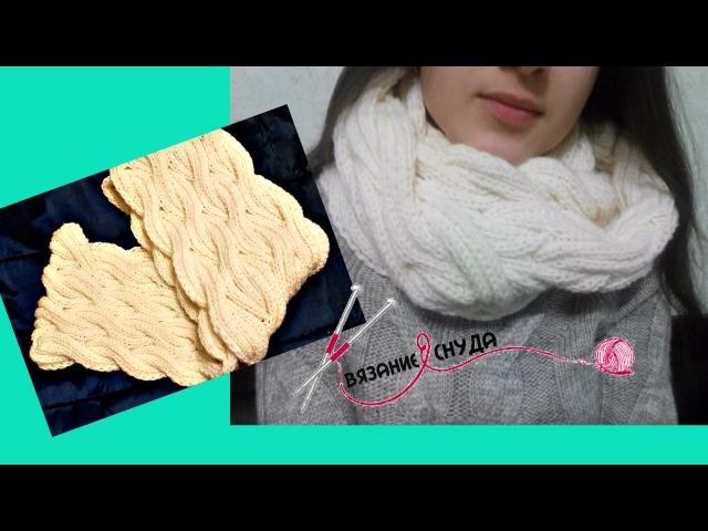 Вязание спицами снуда с двухсторонним узором. Knitting pattern with double LIC.