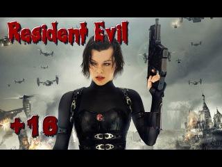 Resident Evil / Обитель зла / Субъективное мнение....