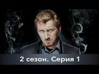 Нюхач. Сезон 2. Серия 1. The Sniffer. Season 2. Episode 1.