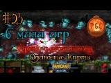 #25 ТИПА ОБНОВИЛ [6 мини игр] - Одиночные карты в Warcraft 3