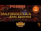 #9 РОНИН-МАРИОНЕТКА [Чрево зверя] - Warcraft 3 TFT День Дракона прохождение