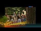Сваты 5 - Там где клен шумит (www.Lykreciy.net)