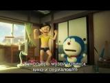 Дораэмон Останься со мной (2014) WEBRip (Stand by Me Doraemon) L2