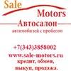 """Sale Motors"""