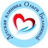 Детская клиника Ольги Белониной