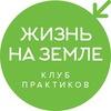 Клуб практиков «Жизнь на Земле»