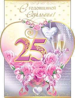Поздравление жене с 25 летием совместной жизни от мужа