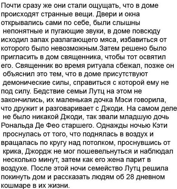 Ужас Амитивилля: Пробуждение (2017) — КиноПоиск