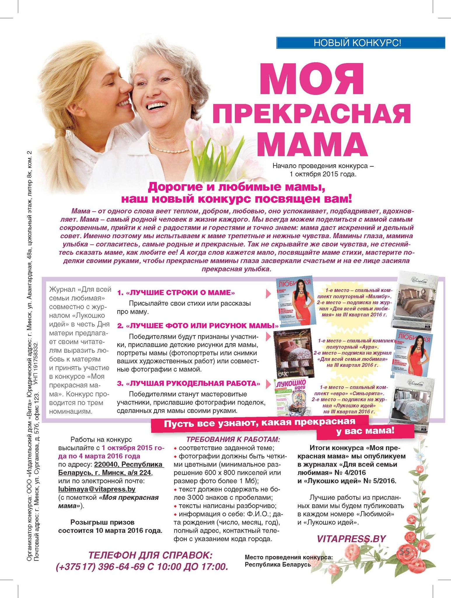С рассказы про маму 9 фотография