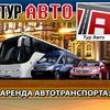 Заказ автобуса СПб, микроавтобуса, седана СПб