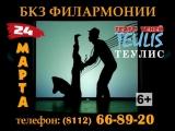 Театр теней TEULIS # БКЗ Филармонии 24 марта