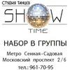 Школа танцев Студия Show Time / Танцы СПб