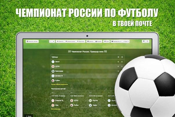 расписание чемпионата россии по футболу 2014 2015 в ворде