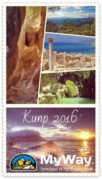 My Way -  Кипр под рюкзаком 2016