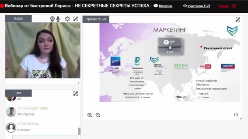 Презентация ЦеноМаркет Лариса Быстрова и немного Антон Астафьев 17 02 2016