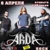 8 апреля - ARDA в Иванове!