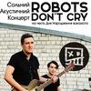 Robots Don't Cry акустика | 14.11 | Диван | Киев