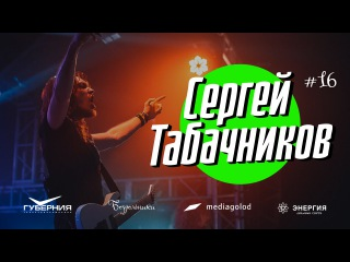 ШР: Сергей Табачников (HD)