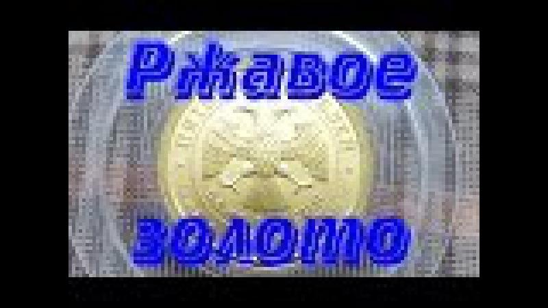 Ржавое золото 50 рублей Георгий Победоносец