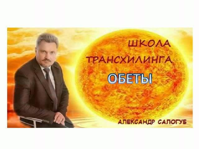 Александр Салогуб Карма Расторжение обетов Безденежья Безбрачия и Самоотречения