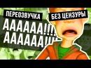 РЫЖЕГО ОПУСТИЛИ версия без цензуры