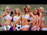 голые школьницы играют в футбол . Секс,порно,девушки,сериал,сага,наркомания,пизда,сиськи,блядь,шлюха,вагина,крупно,большие,мяч,