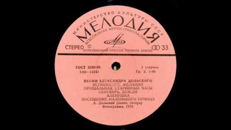 Александр Дольский, 1979 Исполнение желаний - Песни