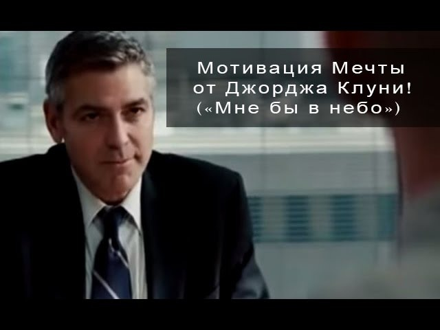 Мотивация Мечты от Джорджа Клуни! (Мне бы в небо)