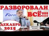 Михаил Хазин декабрь 2015 важное интервью! Михаил Хазин обсуждает послание Путина